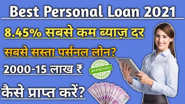 Personal Loan Kaise Le