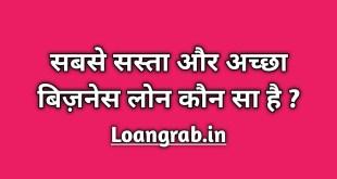 Best Business Loan In Hindi