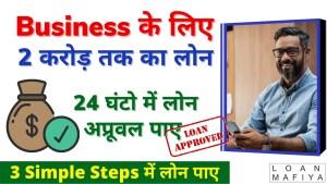 Lendingkart Business Loan