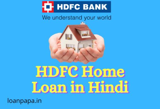 HDFC Home Loan in Hindi