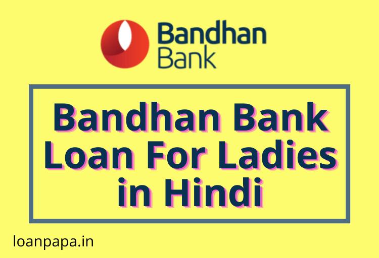 Bandhan Bank Loan For Ladies in Hindi