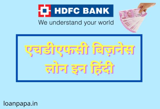 HDFC Business Loan in Hindi