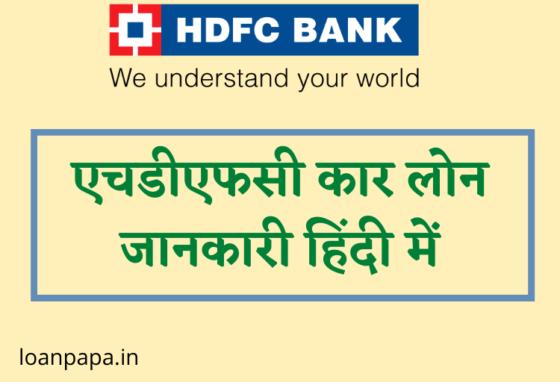 HDFC Car Loan Details in Hindi