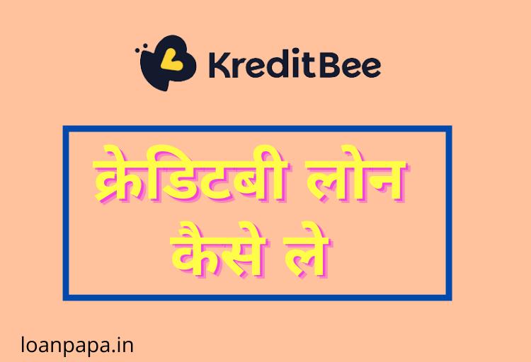 Kreditbee Loan Kaise Le