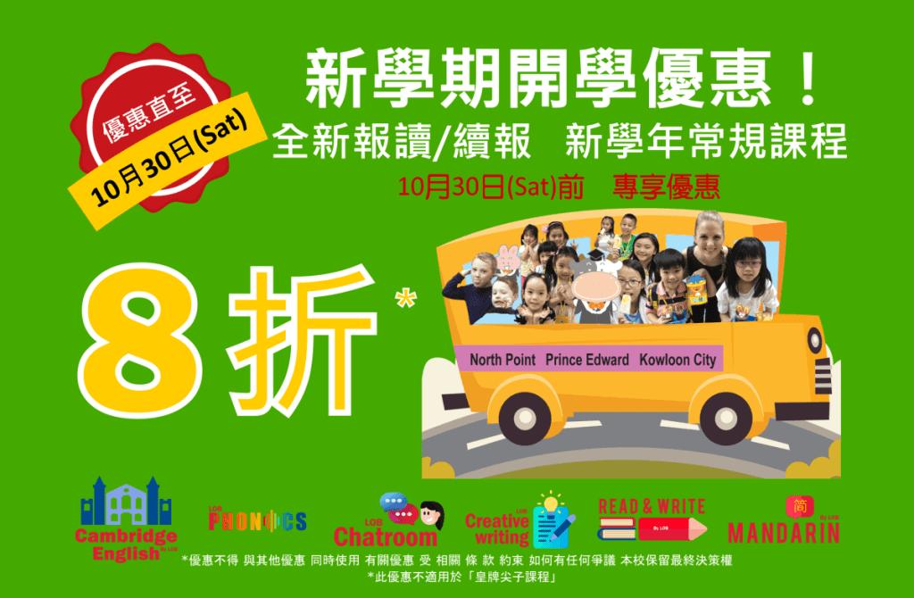 LOB Back to School Promotion Sept