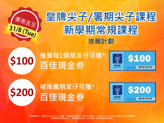 Little Oxbridge Learning Centre Hong Kong Sept Promotion