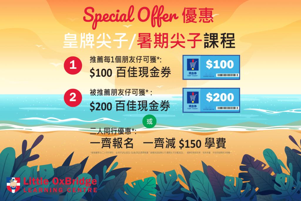 Summer Promotion Little Oxbridge Learning Centre in Hong Kong
