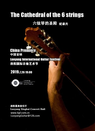 El I Festival Internacional de Guitarra Clásica de Louyang en China proyecta el documental 'La catedral de las seis cuerdas' elaborado por la Diputación de Alicante