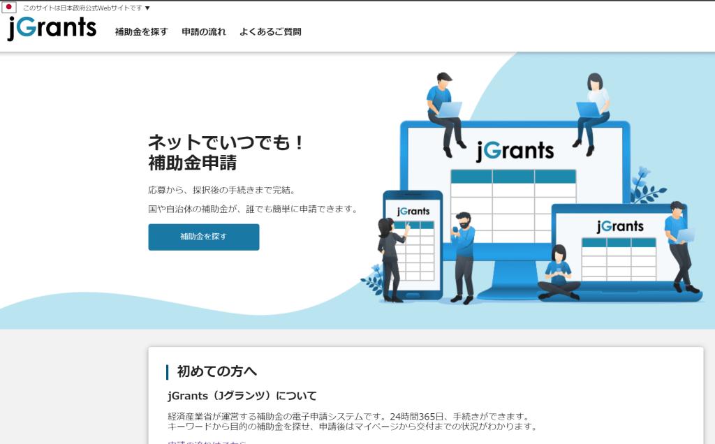 J-グランツ2.0