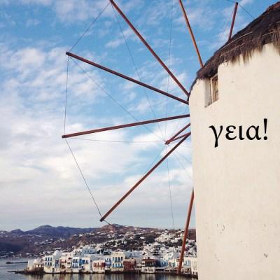 γεια! Mykonos Windmills Greece!