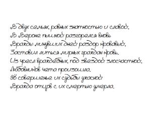 Handwritten Cyrillic Free Fonts Local