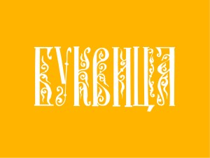 Bukvitsa Unicode