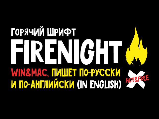 Firenight