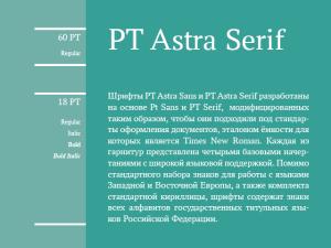 PT Astra Serif