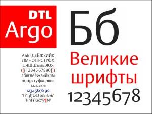 DTL Argo