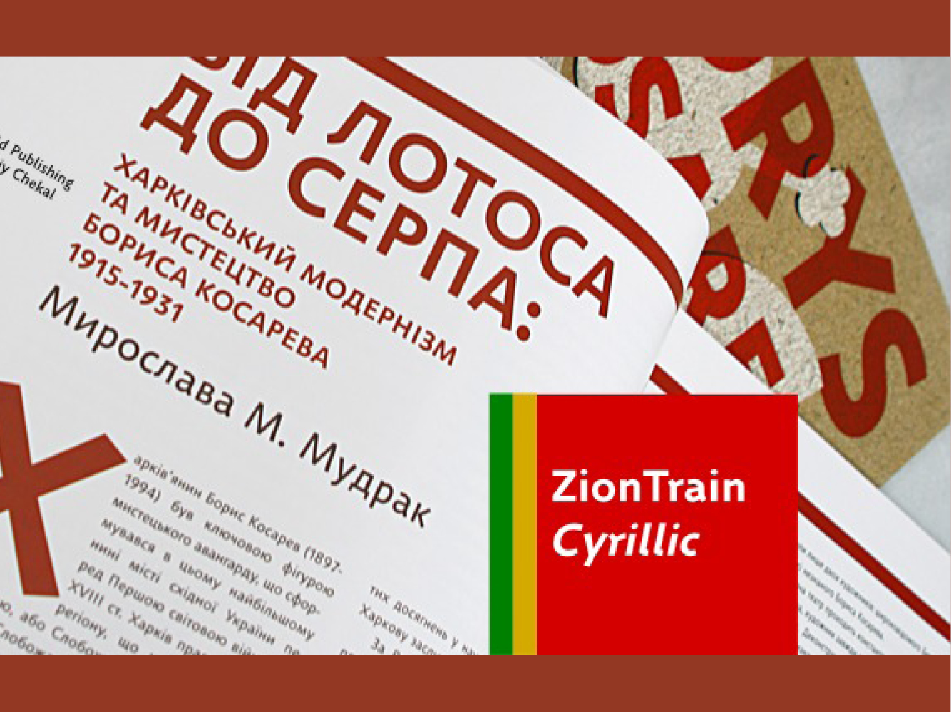 ZionTrain Cyrillic