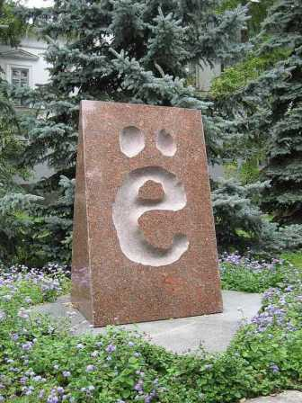 The Monument to the Cyrillic Letter YO in Ulyanovsk