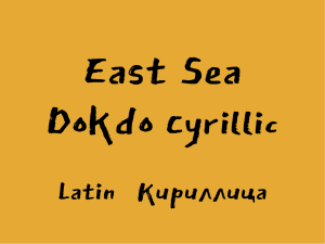 East Sea Dokdo Cyrillic