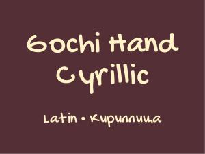 Gochi Hand Cyrillic