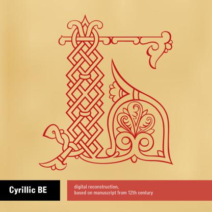 Cyrillic Be 12th century