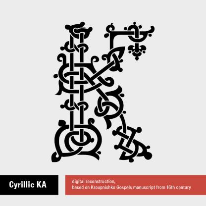 Cyrillic K 16century Kroupnishko Gospels