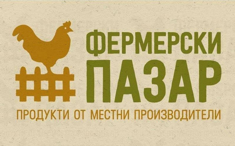 Фермерски пазар Варна