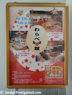 warabekan-tottori-toys-and-childrens-songs-museum-140759
