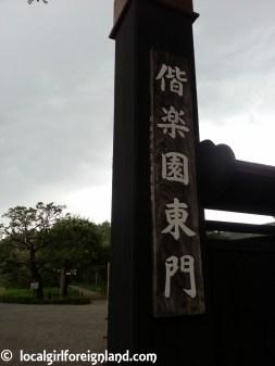 kairakuen-garden-mito-japan-165226