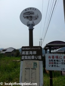 sanin-matsushima-yourun-uradome-coast-tottori-japan-113240