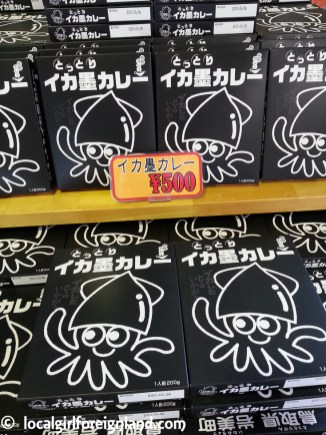 sanin-matsushima-yourun-uradome-coast-tottori-japan-113754
