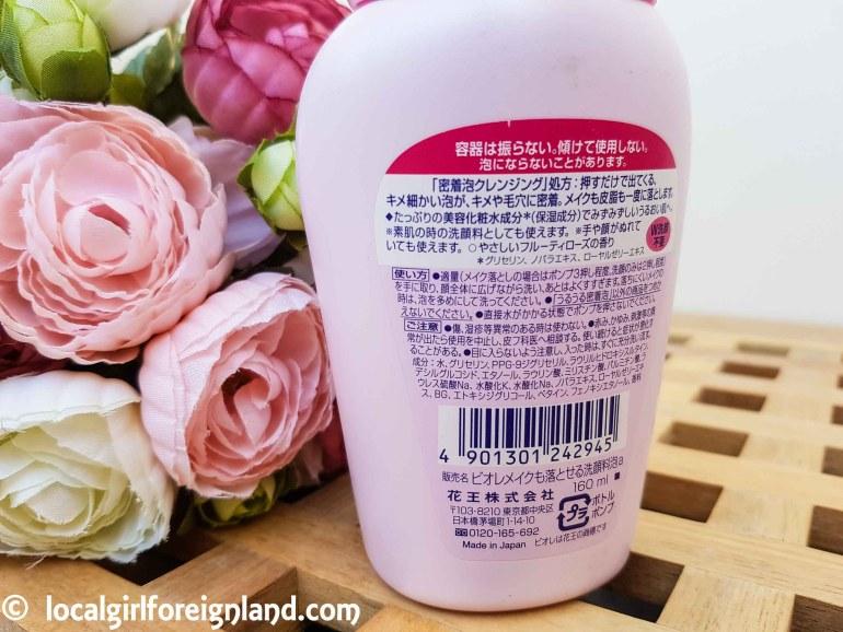 Bioré Makeup Removing Cleansing foam (ururu instant foaming wash), empties review