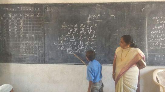 Urdu Medium school at Nangali Village
