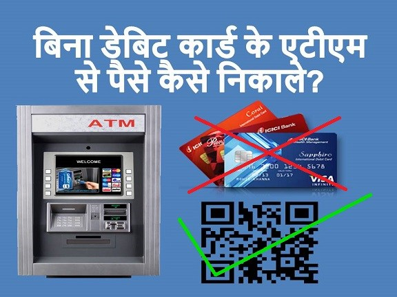 UPI based Cash Withdrawal from ATM Without Debit Card