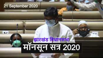 Live: Jharkhand Assembly Monsoon Session 2020