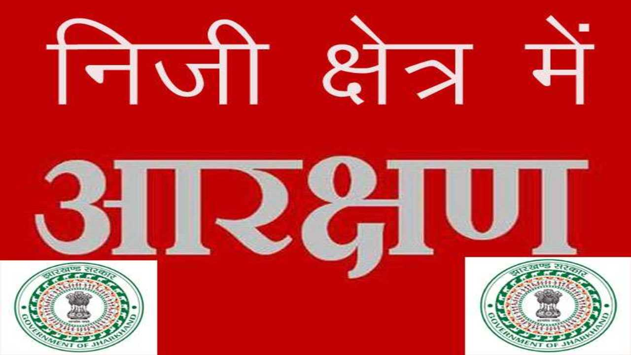 Reservation in Private Sector Job in Jharkhand