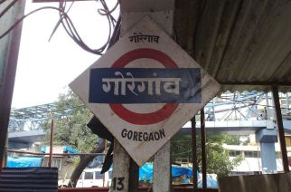 Goregaon station. Picture Courtesy: Wikipedia