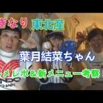 【いぎなり東北産】葉月結菜ちゃんと野球&グルメトーク