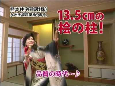 【ローカルCM】熊本住宅建設