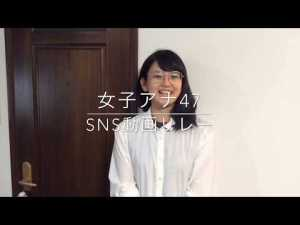 【stay home】長野県 美味タレ焼き鳥 おうちレシピ 女子アナ47塩原桜