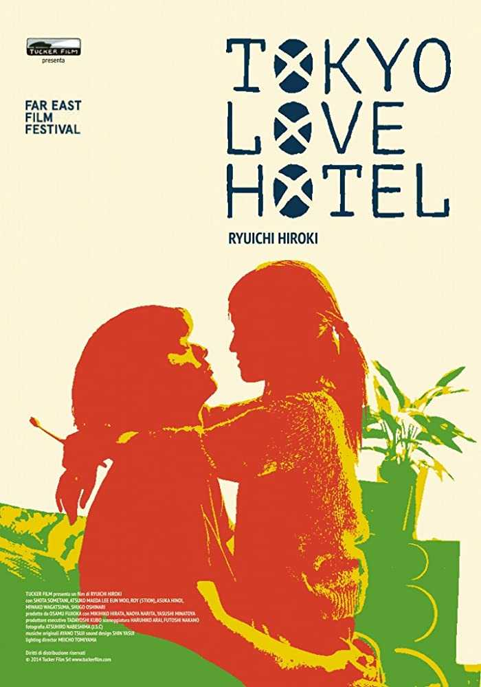 tokyo love hotel locandina film giapponese