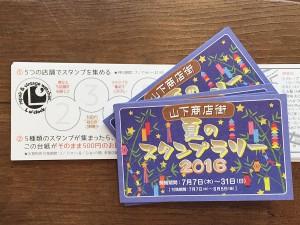 写真 2016-07-08 11 53 42