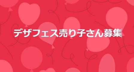 【募集終了】デザインフェスタ売り子さん募集@5月12日13日