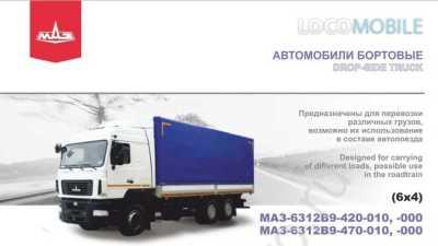 локомобиль, тяговый модуль вагонов