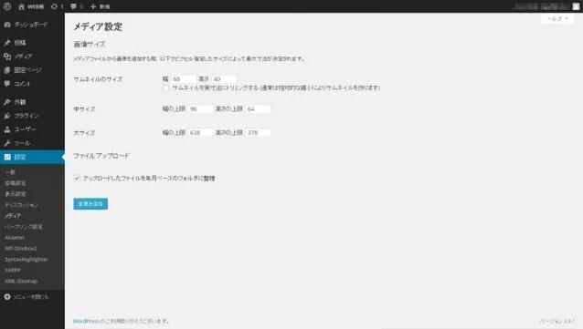 WordPressのメディア設定画面