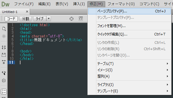 AdobeDreamweaverCC2015での設定方法