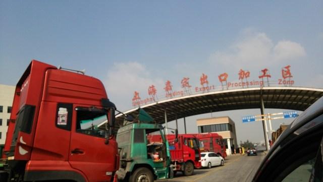 中国加工区
