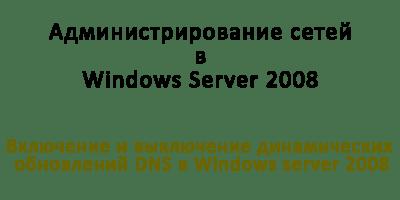 Включение и выключение динамических обновлений DNS в Windows server 2008