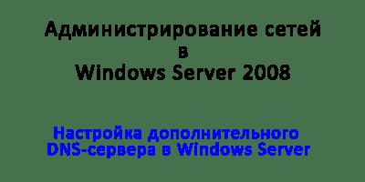 Настройка дополнительного DNS-сервера в Windows Server