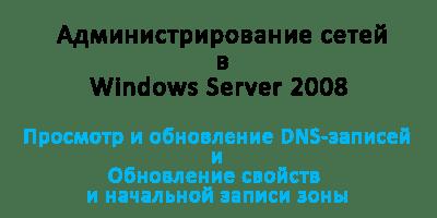 Просмотр и обновление DNS-записей