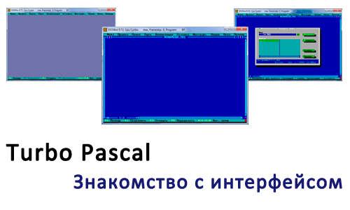 Turbo Pascal - Знакомство с интерфейсом - Обложка